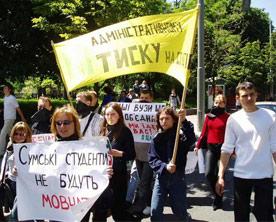 Протест в Сумах