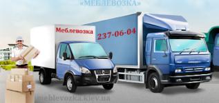 Лучшие грузоперевозки в Киеве от компании «Meblevozka.kiev.ua»