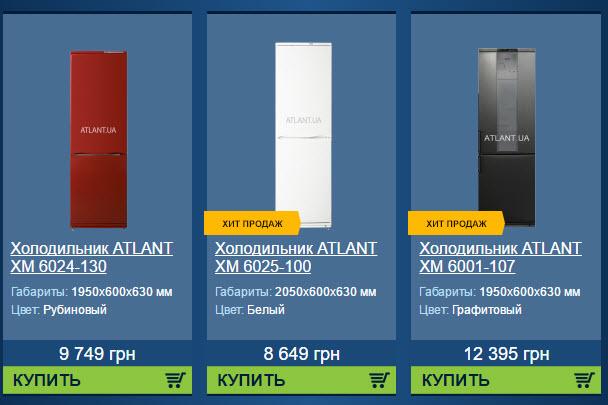 купить холодильник atlant