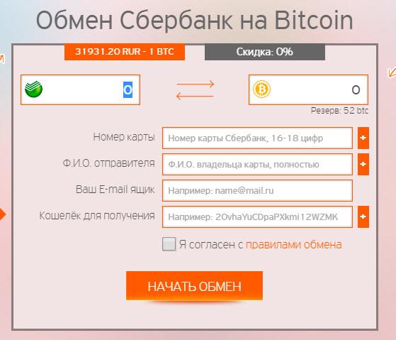 Обмен валюты с помощью интернета становиться более совершенным