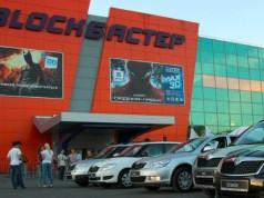 Развлекательный центр Блокбастер