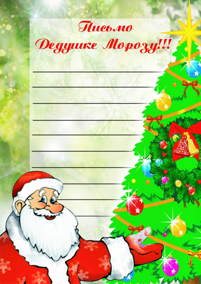 Бланк Письмо Деду Морозу