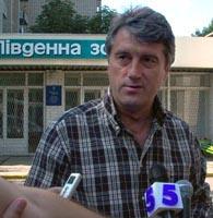 Ющенко в Бердянську