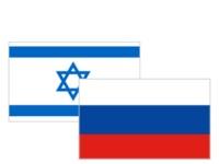 Россия Израиль
