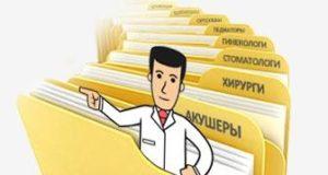 Быстрый поиск нужного врача возможен по интернету