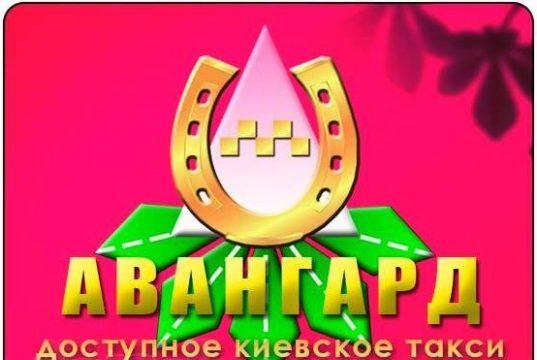 Комфортное такси Киева Авангард