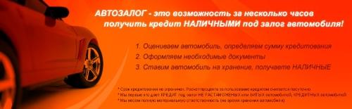 Хороший автоломбард в Киеве