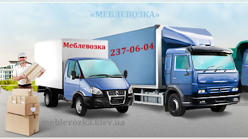 перевозки перевозка мебели грузовое такси Киев