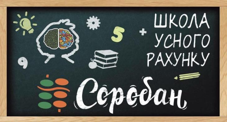 Ментальная арифметика в Харькове школа «Соробан»