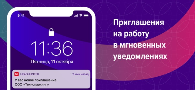 Приложения для IPhone: HeadHunter