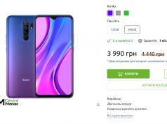 XIAOMI Redmi 9 4/64GB Sunset Purple